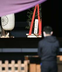 靖国神社の春季例大祭に合わせ菅首相が奉納した「真榊」=21日午前、東京・九段北