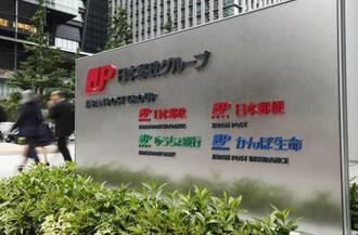 かんぽ生命本社が入る日本郵政グループの看板=東京都千代田区