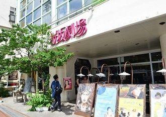 多くの映画ファンが訪れる桜坂劇場=那覇市牧志