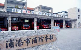 (資料写真)浦添市消防本部
