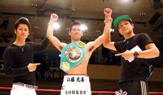2度目の防衛を果たし、笑顔で弟たちとガッツポーズする江藤光喜(中央)。左は大喜、右は伸悟