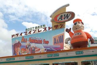 A&W牧港店(資料写真)
