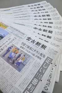 社員11人の宮古新報に支援続々 「読者のために発行する」