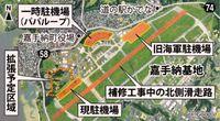嘉手納の駐機場を拡張へ 米軍着工 住宅地の騒音が増す恐れ