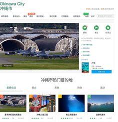 戦闘機の写真とともに、道の駅かでなを紹介する中国大手旅行サイト。本島中部(沖縄市周辺)の観光地で1位にランクインしている