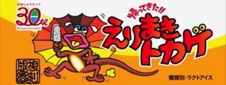 沖縄ファミリーマートが復刻販売を始めたアイス「えりまきトカゲ」