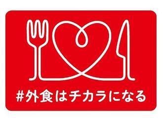 外食企業23社が展開するキャンペーン「#外食はチカラになる」のロゴ