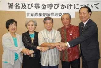 世界遺産登録に向け、署名と寄付の協力を呼び掛ける安田委員長(中央)ら=20日、県庁