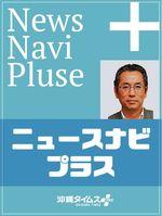 ニュースナビ+プラス
