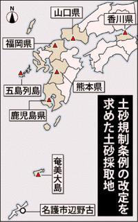 土砂規制、沖縄県外から後押し 外来種対策で条例強化を陳情 搬出候補地の7団体