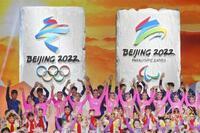 北京五輪の大会エンブレムを公開 22年の冬季