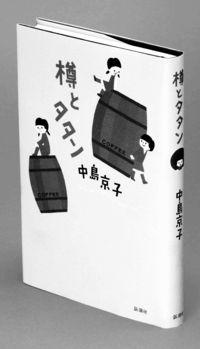 [読書]/小説/中島京子著/樽とタタン/孤独を癒やす優しい「嘘」