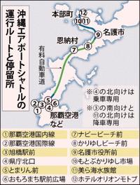 JTB沖縄の路線バス、5月23日発車 観光地に急行1日25便 北部観光と合同