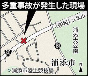 多重事故が発生した現場