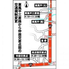 東風平三叉路-仲座交差点間の交通規制変更