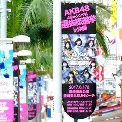 観光客でにぎわう那覇市国際通りに、AKB48選抜総選挙のバナーフラッグが連なる=13日、那覇市国際通り