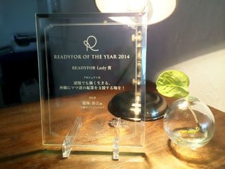 READY FOR OF THE YEAR 2014部門賞「READYFOR LADY賞」の盾