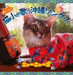 CD「猫小(まやーぐゎー)が歌う沖縄ソングス」