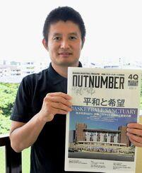 沖縄バスケットボール情報誌「OUTNUMBER」の最新号を紹介する金谷康平編集長=那覇市内
