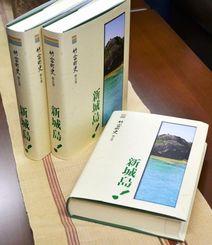 竹富町史5巻目の「新城島」