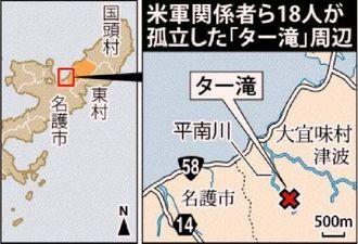 米軍関係者ら18人が孤立した「ター滝」周辺
