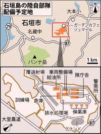 突然の発表…揺れる石垣島 陸自配備、市有地売却は見通せず