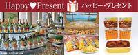 【ハッピープレゼント!】ランチ&温泉、ヤギテキ、中味汁ポテチを計15人に!