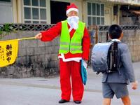 「サンタさんだ!」 横断歩道や幼稚園に登場 沖縄県内で笑顔届ける
