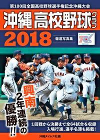 高校野球100回記念 「沖縄 高校野球グラフ2018」8月3日発売