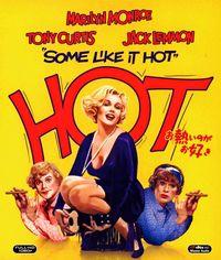 [あのころ、映画があった 必見の外国映画名作選](3)/お熱いのがお好き/映画史に輝く傑作喜劇