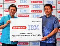 仮想通貨「流れ避けられない」 沖縄銀行の食堂で実証実験 先端技術ブロックチェーン