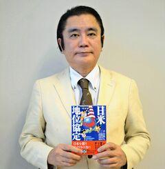 「まんがでわかる日米地位協定 高校生が日米地位協定を調べてみた!」を出版した平良隆久さん=9日、千代田区の国会記者会館