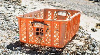 伊江村に流れ着いた「釜石 東部」と書かれたプラスチック製のカゴ=11日、伊江村川平
