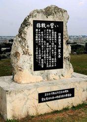 黄色い塗料が拭き取られ修復された憲法「九条の碑」=4日、宮古島市平良・カママ嶺公園