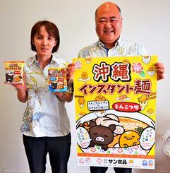 即席袋麺の新商品「沖縄インスタント麺」をPRするサン食品の比屋根課長(右)と開発部の玉城せりかさん=沖縄タイムス社
