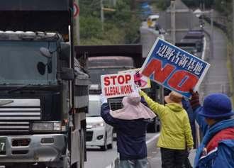 工事車両の搬入作業に抗議する市民ら=29日午前9時25分ごろ、名護市辺野古のキャンプ・シュワブゲート前
