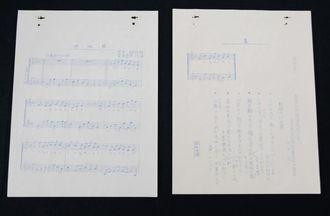 確認された県によるガリ版刷りの「汗水節」楽譜