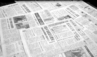「辺野古違法確認訴訟」の最高裁判決を伝える21日の在京各紙
