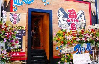 浦添市前田に6月25日オープンした本マグロ炉端劇場魚島屋(うおじまや)浦添店。