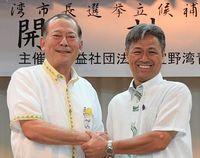 宜野湾市長選2018:市政継続、刷新で応酬 松川・仲西氏が公開討論