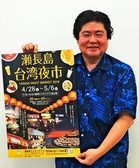 きょうから「台湾夜市」/瀬長島ウミカジテラス