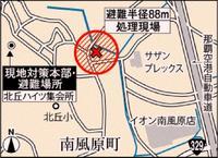 南風原町宮平で不発弾処理 あす14日午前9時半 沖縄