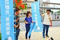 辺野古「県民投票」署名集め開始 9月実施目指す