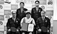 [きょうナニある?]/話題/防犯PR大使に島袋さん/スマホ安全利用へ啓発
