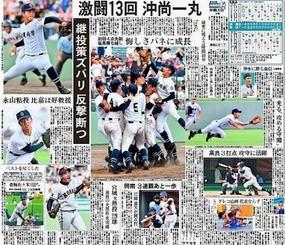 夏の沖縄大会決勝を伝える2019年7月22日付スポーツ面