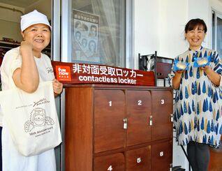 非対面でパンを購入できる受け取りロッカーの利用を呼びかける「ブロンジェリーカフェ ヤマシタ」の幸地美恵子代表(左)と、ファンナウ琉球オフィスマネージャーの澤田利香さん(右)=8月31日、うるま市平安座島の同店