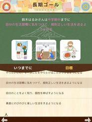 無償提供される教育支援計画作成アプリ「ADOC-S」の一場面