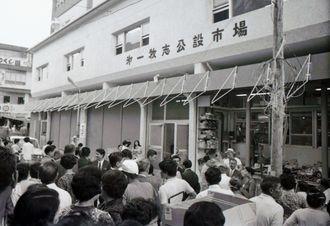 (写図説明)第一牧志公設市場の開設式典