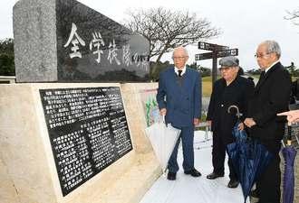 建立された「全学徒隊の碑」を見つめる元男子学徒ら=14日午前10時すぎ、糸満市摩文仁・平和祈念公園