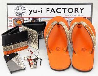 県産ハブの皮を使ったyu-i FACTORYのオリジナル商品